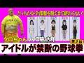 【豆柴の大群】アイドルが禁断の野球拳でクロちゃんと対決!〜第2話〜