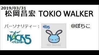 20190331 松岡昌宏 TOKIO WALKER.