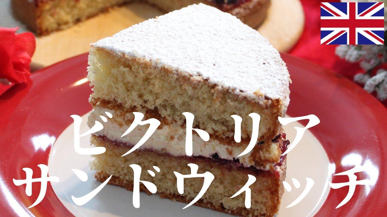 ビクトリア ケーキ レシピ