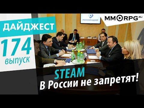 видео: steam: В России не запретят! Новостной дайджест №174