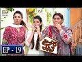 Babban Khala Ki Betiyan Episode 19 - 15th November 2018 - ARY Digital Drama