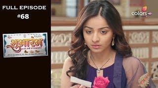 Shubharambh | Episode 68 | शुभारंभ | Full Episode