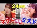 【24時間】マックVSミスド大食いしたらどっちの方が太るの?【体重公開】