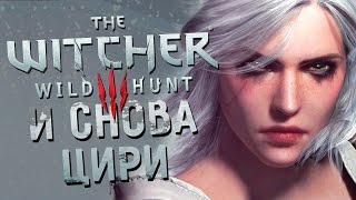 Прохождение The Witcher 3: Wild Hunt #15 - И Снова Цири
