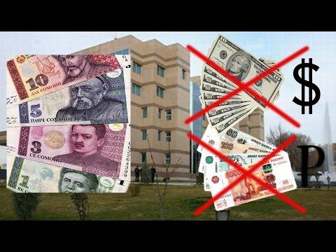 Курс сомони к рублю на сегодня и завтра. Динамика курса