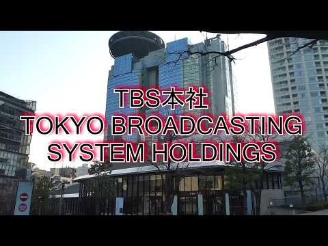 TBS本社 TOKYO BROADCASTING SYSTEM HOLDINGS
