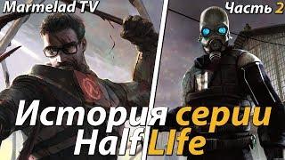 История серии Half-Life Часть 2.