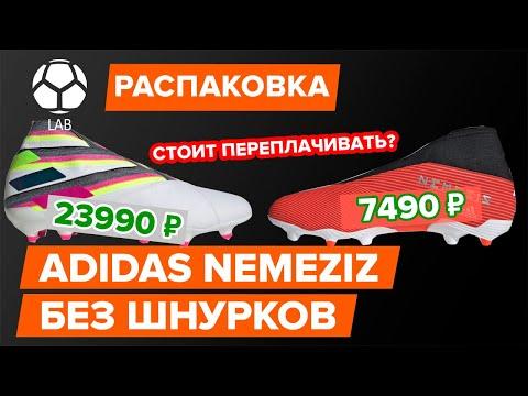 Распаковка и сравнение Adidas Nemeziz 19+ и 19.3 | Дешевые бутсы без шнурков!