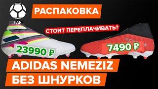 Розпакування та порівняння Adidas Nemeziz 19+ і 19.3 | Дешеві бутси без шнурків!