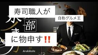 色々なお客様がいて来て下さって我々寿司職人は生きています‼️ そしてお店も色々なスタイルがあります‼️ アンジャッシュの渡部さんの発言に少し違和感があるので寿司 ...