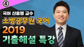 2019 소방공무원 국어 기출해설특강 ④|신홍명 교수|…