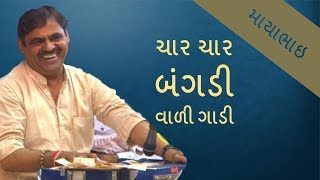 mayabhai jokes 2017 - char char bangdi - mayabhai ahir best gujarati comedy video