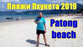 Пхукет, обзор пляжей: пляж Патонг Бич Пхукет (Patong Beach-2019, Таиланд Пхукет-2019 цены, отзывы)