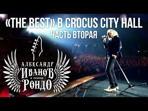 Александр Иванов и группа «Рондо». «The Best» в Crocus City Hall, 2013 (часть 2)