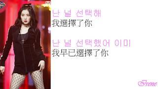 Red Velvet - Bad Boy《中韓字幕》
