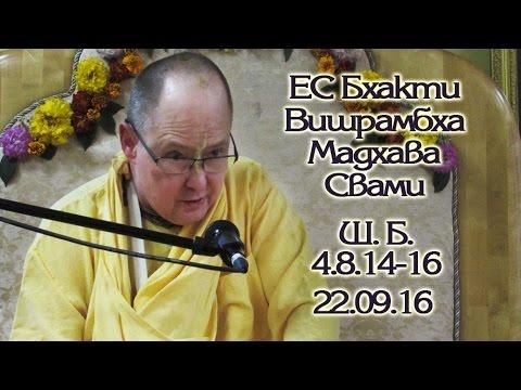 Шримад Бхагаватам 4.8.14-16 - Бхакти Вишрамбха Мадхава Свами