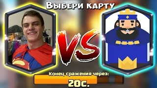Video Bazya Game VS Кинг GAMING #ПвП Ютуберов# download MP3, 3GP, MP4, WEBM, AVI, FLV Januari 2018