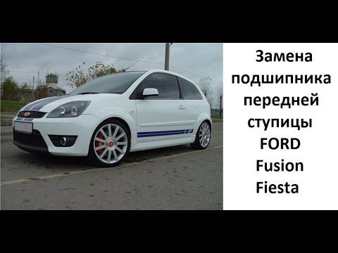 Cмотреть видео онлайн замена подшипника ступицы Ford Fusion Fiesta.