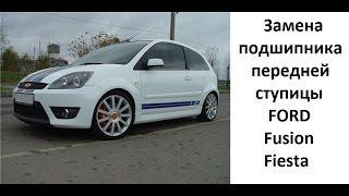замена подшипника ступицы Ford Fusion; Fiesta.(, 2016-05-08T13:11:22.000Z)