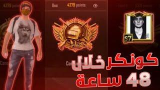 اول يوتيوبر عربي في ببجي لايت يصل الى الكونكر🔥 خلال يومين فقط!😲 ببجي موبايل لايت0.18.1| PUBG MLITE