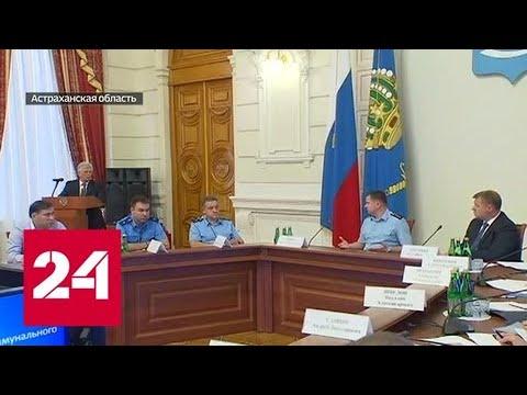 Прокурорский десант в Астрахани разберется, почему новое жилье оказалось хуже старого - Россия 24