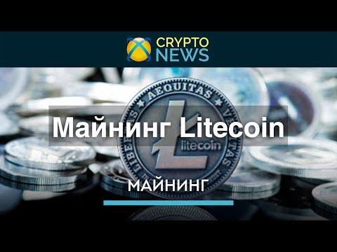 Майнинг Litecoin [LTC]. Как майнить Лайткоин?