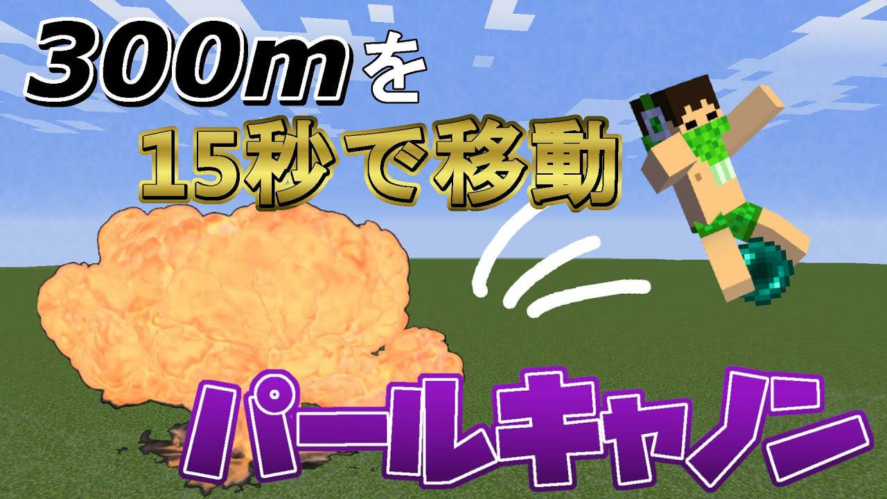 【Minecraft】マジぶっとぶ!パールキャノンの作り方!!