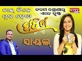 Pratibha | Sayal - Odia Film Actress | Chal Tike Dusta Heba | City Plus