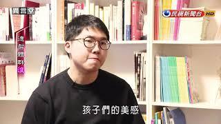 【民視異言堂】德智體群「美/沒」 2019.02.16