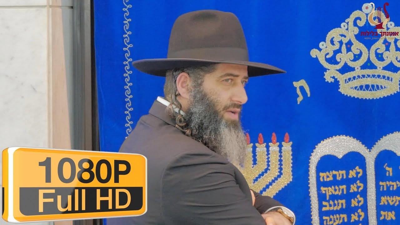 הרב רונן שאולוב בשיעור חיזוק אדיר ומיוחד - איך להתמודד עם יצר הרע ! תל אביב 25-8-2019