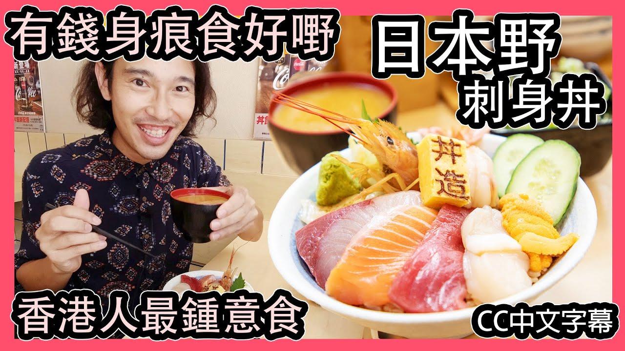 有錢身痕食好嘢|香港人最鍾意嘅-日本嘢|刺身丼|小店 丼造