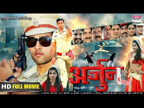 ARJUN | Mayur Kumar, Shreya Mishra | SUPERHIT BHOJPURI HD FULL MOVIE 2019