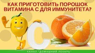 Как приготовить витамин С для иммунитета? - Домашний лекарь - выпуск №208