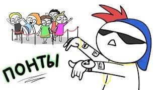 Download (НЕ) ДЕТСКИЕ ПОНТЫ... (анимация) Mp3 and Videos