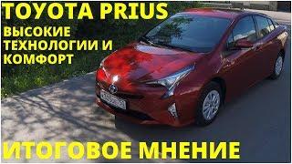 Toyota Prius - поговорим и поедем