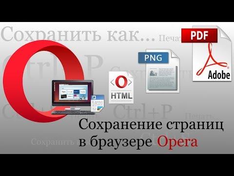 Как сохранить страницу в опере