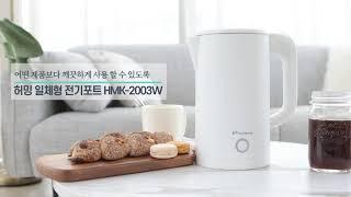 허밍 일체형 전기포트 HMK 2003W
