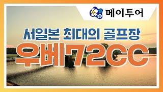 무안공항 출발 우베72CC 골프투어 소개