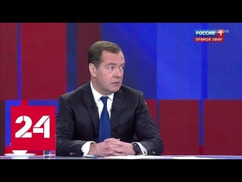 Медведев: самые сложные решения в моей жизни - операция в Грузии и пенсионная реформа - Россия 24