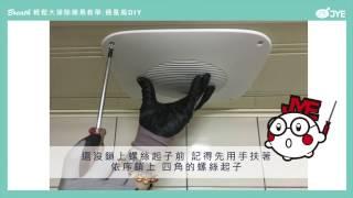 呼吸系列-浴室通風扇 : DIY安裝教學 - JYE中一電工