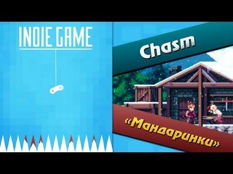 chasm игра скачать
