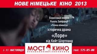 """[МОСТ-КИНО] """"Нове Німецьке Кіно 2013"""""""