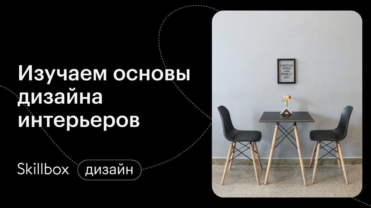 Как добавить частичку Ньй-Йорка в свою квартиру. Обучение дизайну интерьеров