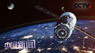 [中国新闻] 新闻链接:美国加速太空武器化进程 美开展太空战模拟演习 锤炼实战能力 | CCTV中文国际