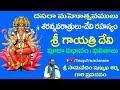 Sarannavarathrulu   Devi Rahasyalu Sri Gayathri Devi Pooja Vidhanam Devi Navarathrulu Day3 of Dasara