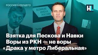 Взятка для Пескова и Навки, воры из Роскомнадзора — не воры и «Драка у метро Либеральная»