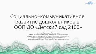 Корепанова М. В. | Социально-коммуникативное развитие дошкольников в ООП ДО «Детский сад 2100»