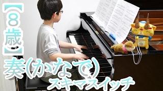 【8歳】奏(かなで) for 一週間フレンズ。/スキマスイッチ 映画『一週間フレンズ。』主題歌