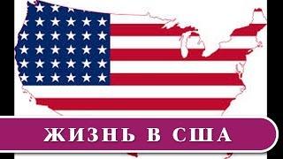 США 3174: Жизнь в Америке - я был у нее первым. И что нынче в новостях.