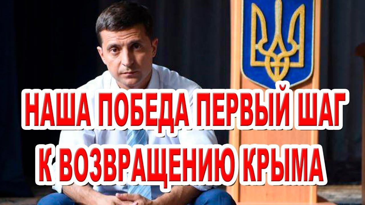 Владимир Зеленский Наша победа  первый шаг к возвращению Крыма